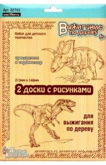 Купить Доски для выжигания Трицератопс и Тираннозавр , 2 шт. (02743), Десятое королевство, Выжигание