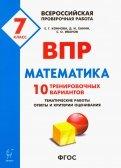 Математика. 7 класс. ВПР. 10 тренировочных вариантов. ФГОС