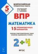 Математика. 5 класс. Подготовка к ВПР. 25 тренировочных вариантов. ФГОС