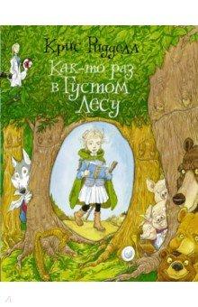 Купить Как-то раз в Густом Лесу, АСТ, Современные сказки зарубежных писателей