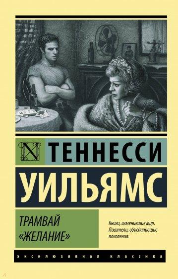 "Трамвай ""Желание"", Теккерей Уильям Мейкпис"