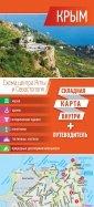 Крым. Карта + путеводитель