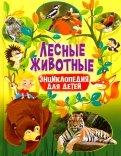 Лесные животные. Энциклопедия для детей