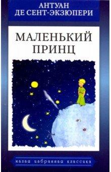Купить Маленький принц, Мартин, Сказки зарубежных писателей