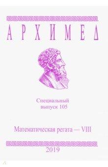 Архимед. Специальный выпуск 105. Математическая регата - VIII 2019 г.