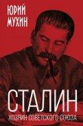 Сталин - хозяин Советского Союза