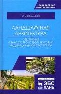 Ландшафтная архитектура. Озеленение и благоустройство территорий индивидуальной застройки