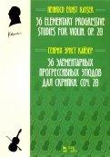 36 элементарных прогрессивных этюдов для скрипки. Соч. 20. Ноты