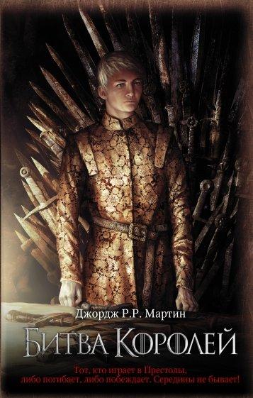 Битва королей (кино), Мартин Джордж Р. Р.