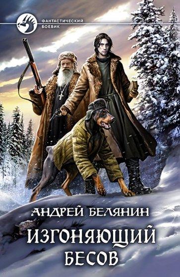 Изгоняющий бесов (с автографом), Белянин Андрей Олегович