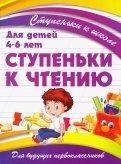 Ступеньки к чтению. Для детей 4-6 лет