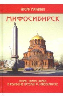 Мифосибирск. Мифы, тайны, байки и реальные истории о Новосибирске
