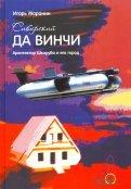 Сибирский да Винчи. Архитектор Шкаруба и его город