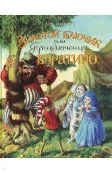 Купить Золотой ключик, или Приключения Буратино, Вита-Нова, Сказки отечественных писателей