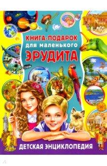Книга-подарок для маленького эрудита. Детская энциклопедия