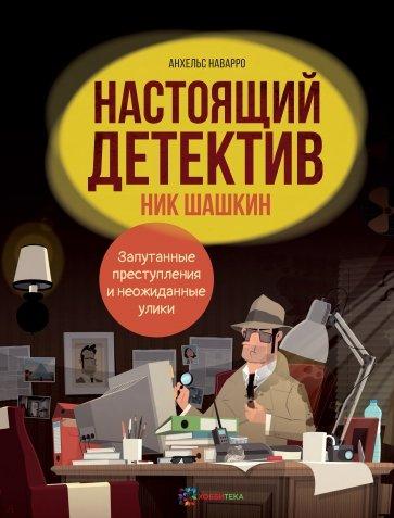 Настоящий детектив Ник Шашкин, Наварро Анхельс