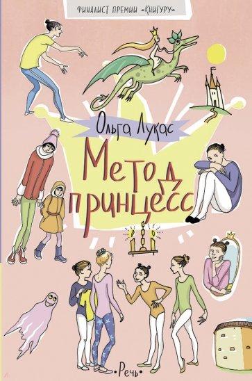 Метод принцесс, Лукас Ольга