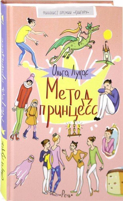 Иллюстрация 1 из 42 для Метод принцесс - Ольга Лукас | Лабиринт - книги. Источник: Лабиринт