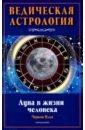 Обложка Луна в жизни человека. Ведическая астрология