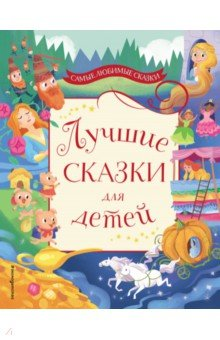 Купить Лучшие сказки для детей, Эксмо, Сборники сказок