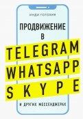 Добавь клиента в друзья. Продвижение в Telegram, WhatsApp, Skype и других мессенджерах