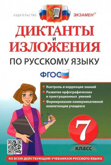 Русский язык 7кл. Диктанты и изложения, Григорьева Мария Викторовна