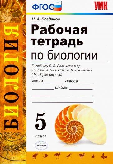 УМК Биология 5кл Пасечник. Раб. тетр., Богданов Николай Александрович