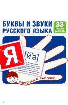 Буквы и звуки русского языка. Комплект карточек (33 карточки).