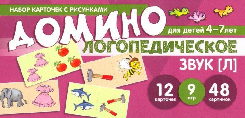 Иллюстрация 1 из 2 для Логопедическое домино. Звук [Л]. Для детей 4-7 лет - Азова, Чернова | Лабиринт - книги. Источник: Лабиринт