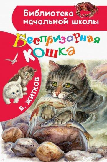 Беспризорная кошка, Житков Борис Степанович