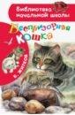 Обложка Беспризорная кошка