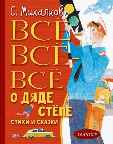 Дядя Стёпа. Все-все-все стихи и сказки, Михалков Сергей Владимирович
