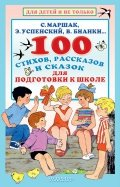 100 стихов, рассказов и сказок для подготовки к школе