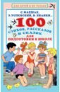 Обложка 100 стихов, рассказов и сказок для подготовки к школе. Всё, что должен прочитать будущий первоклас.