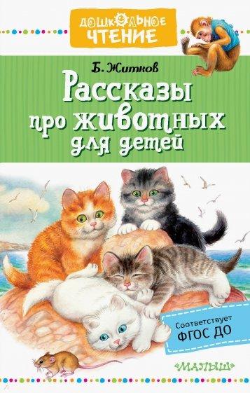 Рассказы про животных для детей, Житков Борис Степанович