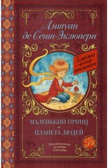 Купить Маленький принц. Планета людей, АСТ, Классические сказки зарубежных писателей