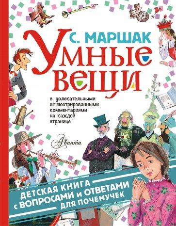Умные вещи, Маршак Самуил Яковлевич