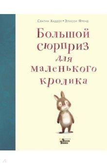 Купить Большой сюрприз для маленького кролика, Редакция Вилли Винки, Современные сказки зарубежных писателей