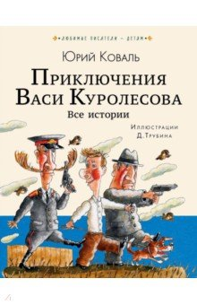 Купить Приключения Васи Куролесова. Все истории, АСТ, Приключения. Детективы