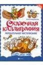 Сказочная каллиграфия. Увлекательное чистописание, Праведникова Ирина Игоревна
