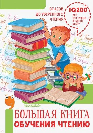 Большая книга обучения чтению, Маршак Самуил Яковлевич