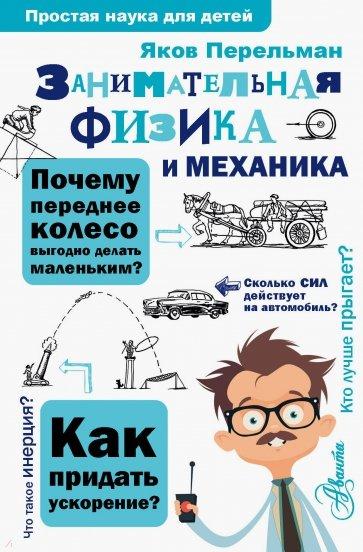 Занимательная физика и механика, Перельман Яков Исидорович