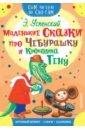 Маленькие сказки про Чебурашку и Крокодила Гену, Успенский Эдуард Николаевич