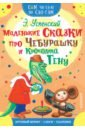 Обложка Маленькие сказки про Чебурашку и Крокодила Гену