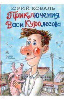 Купить Приключения Васи Куролесова, АСТ, Приключения. Детективы