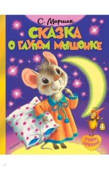 Купить Сказка о глупом мышонке, АСТ, Сказки и истории для малышей