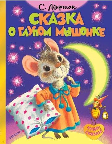 Сказка о глупом мышонке, Маршак Самуил Яковлевич