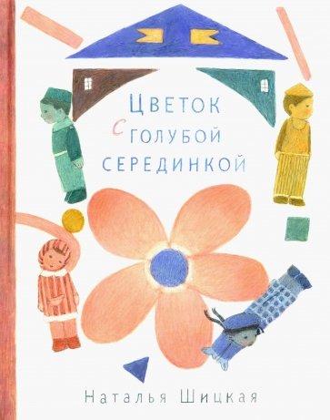 Цветок с голубой серединкой, Шицкая Наталья