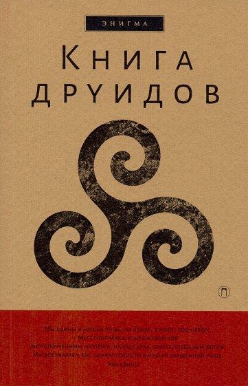 Книга друидов. Антология, Галат А.
