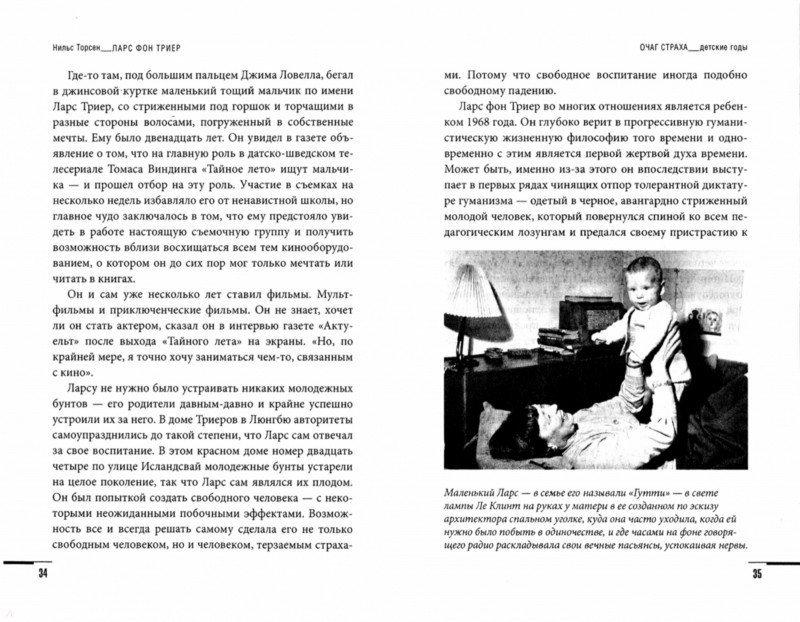 Иллюстрация 1 из 7 для Тайная жизнь Гения. Ларс фон Триер. Жизнь, фильмы, фобии - Нильс Торсен | Лабиринт - книги. Источник: Лабиринт